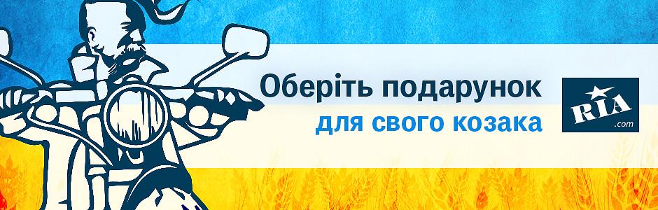 Подарки на День защитника Украины