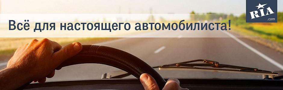 Всё для настоящего автомобилиста