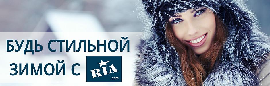 Женская зимняя одежда и товары