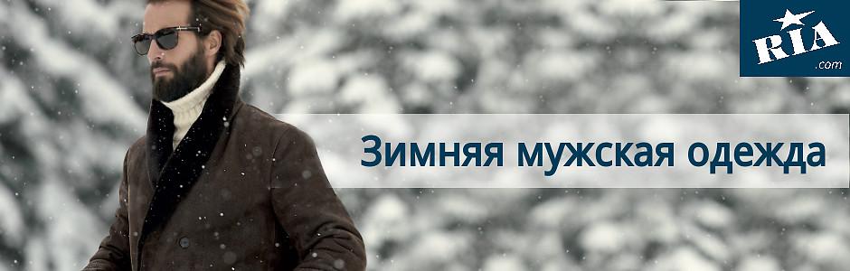 Мужская зимняя одежда и товары