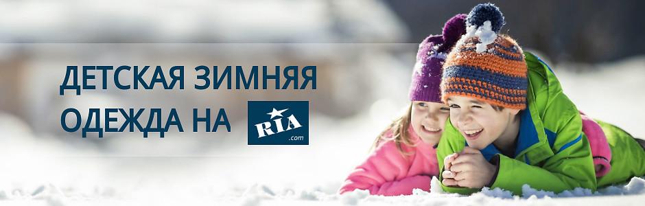 Детская зимняя одежда и товары