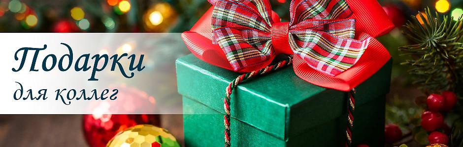 Подарки коллегам и сотрудникам на Новый год