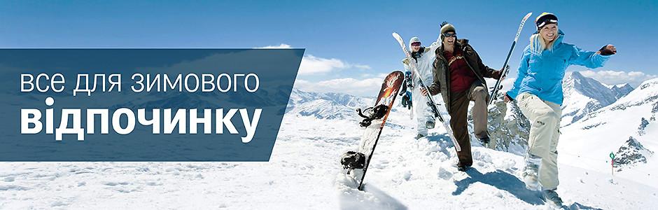 Товари для зимового спорту в Україні