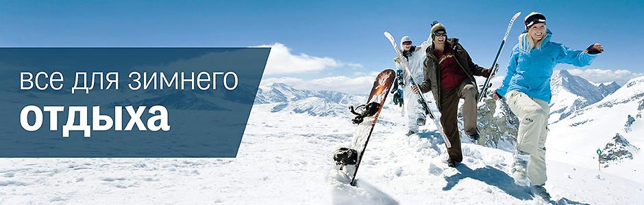 Товары для зимнего спорта в Украине