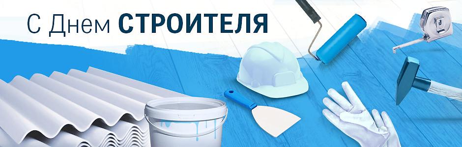 Инструменты, строительные материалы