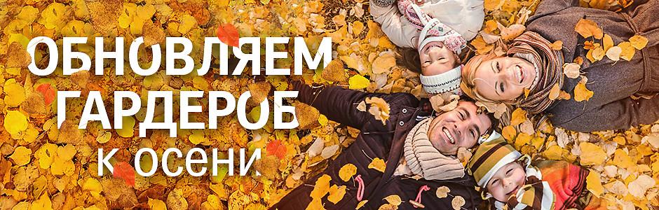 Осенняя одежда и обувь