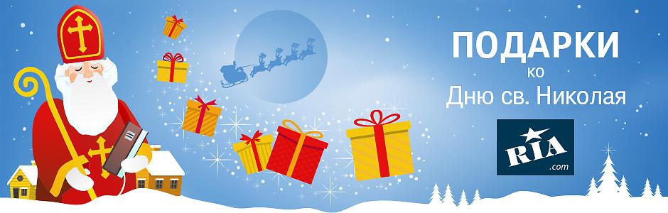 Детские подарки ко Дню святого Николая