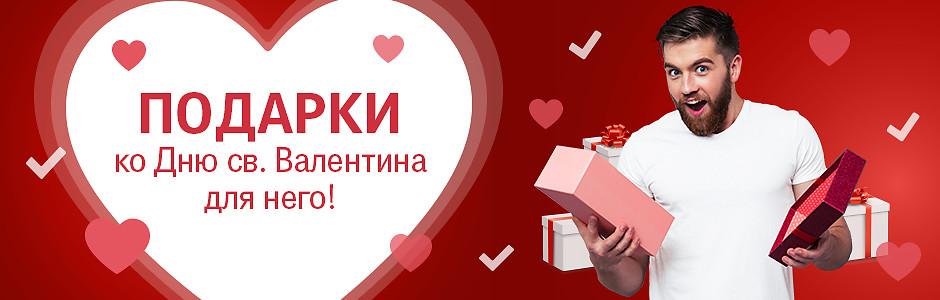 Подарки любимому на День влюбленных