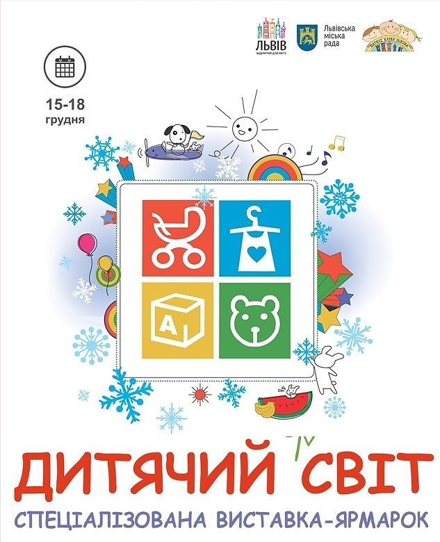 «Дитячий світ» - єдина спеціалізована виставка-ярмарок у ... 49a15adf75542