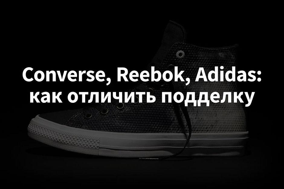 4f0663b4e66f Converse, Reebok, Adidas: как отличить подделку