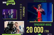 Призовой фонд косплей-шоу WEGAME 5.0 составит 20 000 грн. Регистрация открыта!