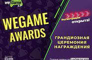 Стань призером WEGAME Awards! Прием заявок открыт