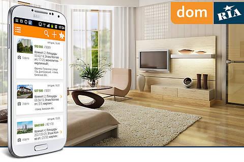 Обновлённое приложение RIA.com: удобный поиск недвижимости прямо с мобильного!
