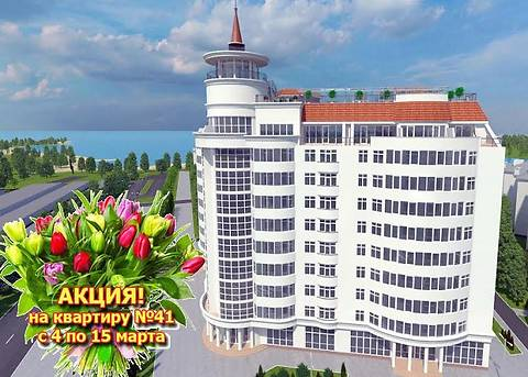 ООО Евро-Инвест-Строй поздравляет всех с весенними праздниками и объявляет о старте акции в ЖК «Москва»!