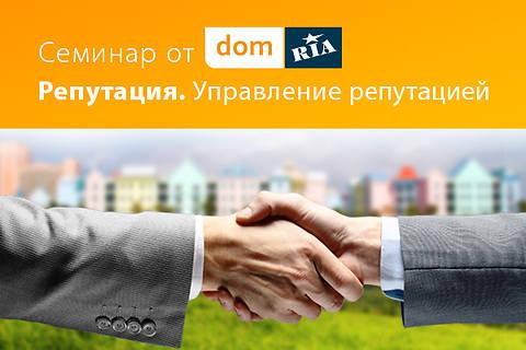Новый цикл образовательных семинаров для риелторов от DOM.RIA!