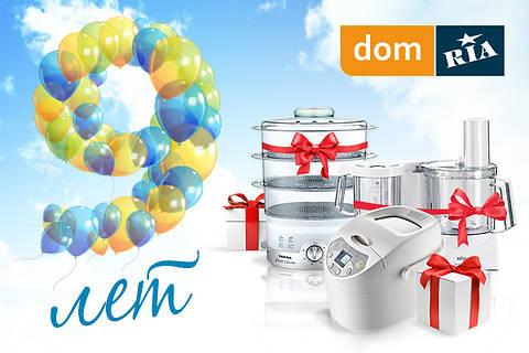 Праздничный конкурс в честь 9-летия сайта DOM.RIA!