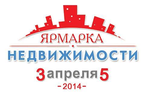 Итоги весенней выставки «Ярмарка Недвижимости 2014» в Киеве – новые возможности для инвесторов