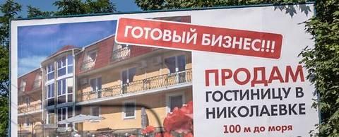 Крымские бизнесмены массово распродают свои курортные объекты