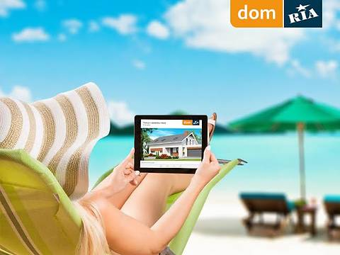 Едете в отпуск? Установите приложение DOM.RIA и не пропускайте обновлений на сайте