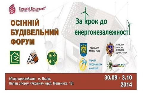 Запрошуємо долучитись до будівництва енергетично незалежної України разом з Осіннім Будівельним Форумом