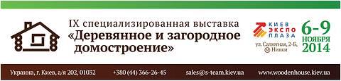 В Киеве состоится выставка «Деревянное и загородное домостроение»