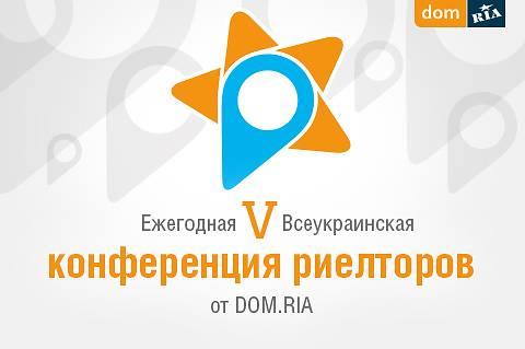 В Киеве состоится V ежегодная Всеукраинская конференция риелторов от DOM.RIA