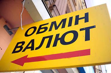 Украина заняла 2-е место в Европе по количеству обменников