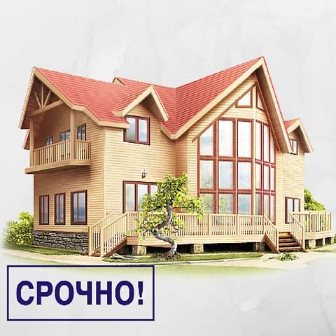 Что нужно сделать, чтобы быстро продать свой дом?
