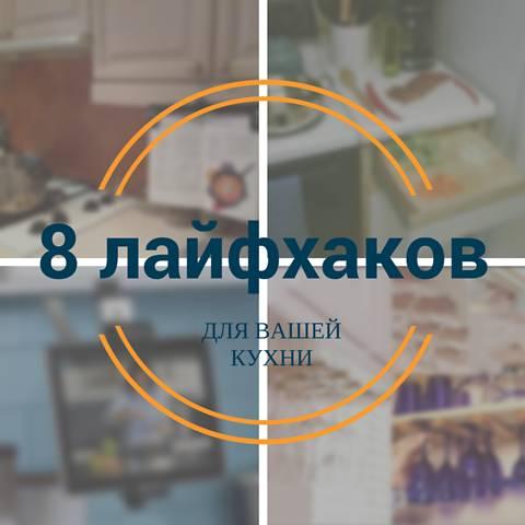 8 лайфхаков, которые сделают кухню удобнее
