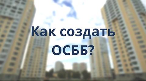 Как создать ОСББ?