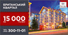 В Киеве станет немного больше британского шика: стартовали продажи квартир в новом доме ЖК Британский квартал