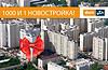 1000 и 1 но(чь)востройка на DOM.RIA: ещё больше новых квартир, в которых осуществится ваша сказка