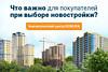 Аналитический центр DOM.RIA выяснил, что важно для покупателей при выборе жилья в новостройке