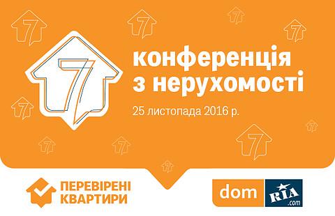 7 конференція з нерухомості DOM.RIA для ріелторів і забудовників пройде у Києві