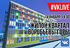 Смотрите ONLINE показ квартир в ВКонтакте! Получайте скидку на покупку квартиры в ЖК «Воробьевы горы»