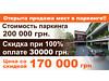 Акция! - 30 000 грн на место в паркинге