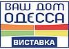 Ваш дом, Одесса 2017