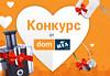 Конкурс к 14 февраля «Топ романтических мест в Украине»