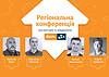 DOM.RIA объявляет начало восьмого сезона региональных конференций для риелторов и застройщиков (обновляется)