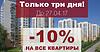 Только 3 дня до 27.04.2017 скидка -10%  на все квартиры