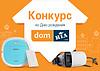 Конкурс к 12 летию DOM.RIA: разыгрываем 12 подарков