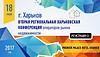 В Харькове состоится вторая региональная конференция в сфере недвижимости