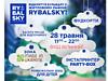Жилой район Rybalsky приглашает на открытие пешеходного бульвара!