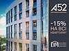 Скидка 15% на любую квартиру в ЖК «А52»