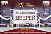 День открытых дверей в ЖК «Новые Теремки» в воскресенье, 30 июня