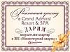 Роскошный уикенд в Grand Admiral Resort & SPA –покупателям квартир в ЖК «Новопечерский Квартал»
