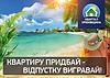 Выигрывай путешествие от ЖК «Квартал Крюковщина»