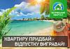 Выигрывай путешествие от ЖК «Петровский квартал»