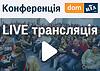Онлайн-трансляція конференції DOM.RIA 2017