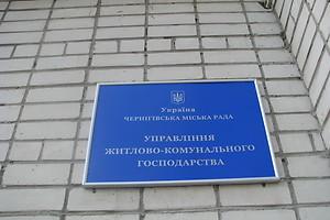 ЖКХ Чернигов